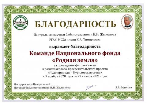 Университет Тимирязева