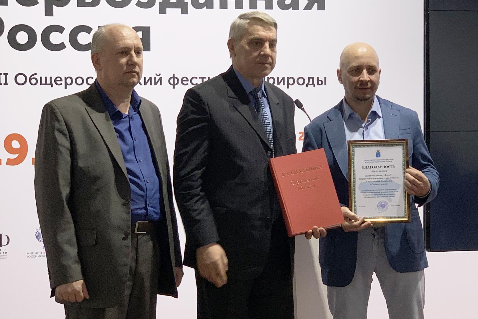 Министерство природы отметило успехи Фонда «Родная земля»