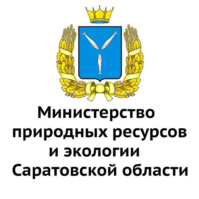 Министерство природных ресурсов и экологии Саратовской области