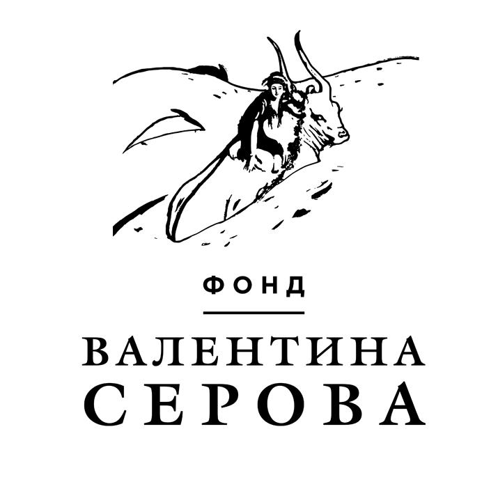 Фонд Валентина Серова
