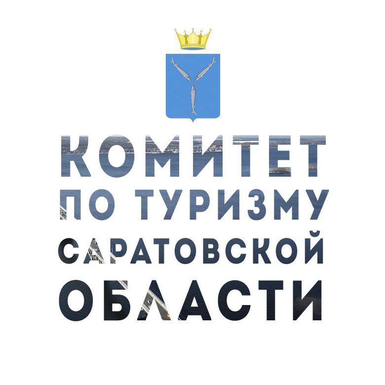 Комитет по туризму Саратовской области