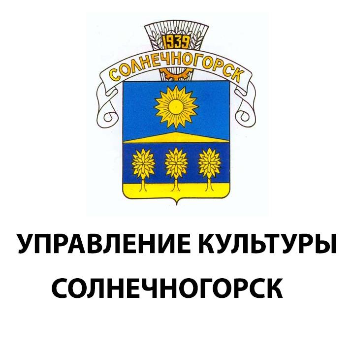 Управление культуры Солнечногорска